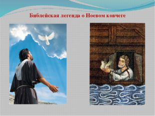 Библейская легенда о Ноевом ковчеге