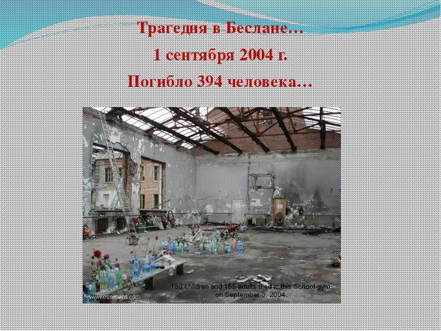 Трагедия в Беслане… 1 сентября 2004 г. Погибло 394 человека…