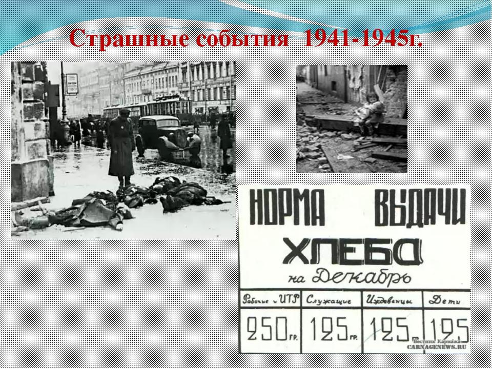 Страшные события 1941-1945г.