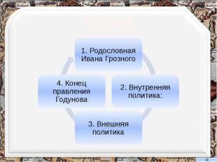 При Борисе Годунове широко развернулось городское строительство Москва в XVI