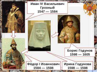 Патриарх Иов 1589 г. Утверждение Патриаршества