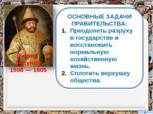 Внешняя политика Бориса Годунова 1586 г. - 1590-1593 гг. – 1598 г. – 1587 г.