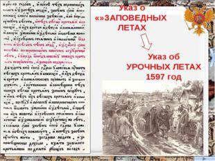 Тест:«Внешняя и внутренняя политика Бориса Годунова» Ответ