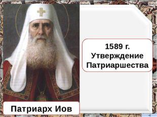 Голод 1601-1603 гг. Восстание Хлопко 1603 г. Лжедмитрий I Григорий Отрепьев