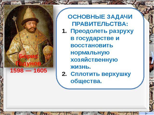 Внешняя политика Бориса Годунова 1586 г. - 1590-1593 гг. – 1598 г. – 1587 г....