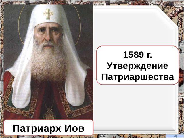Голод 1601-1603 гг. Восстание Хлопко 1603 г. Лжедмитрий I Григорий Отрепьев...