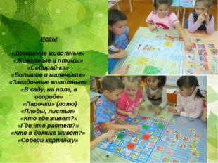 Игры «Домашние животные» «Животные и птицы» «Собирай-ка» «Большие и маленькие