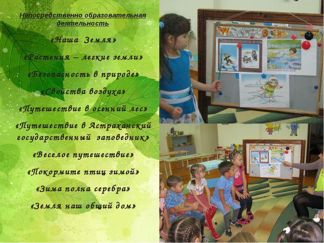 Непосредственно образовательная деятельность «Наша Земля» «Растения – легкие...