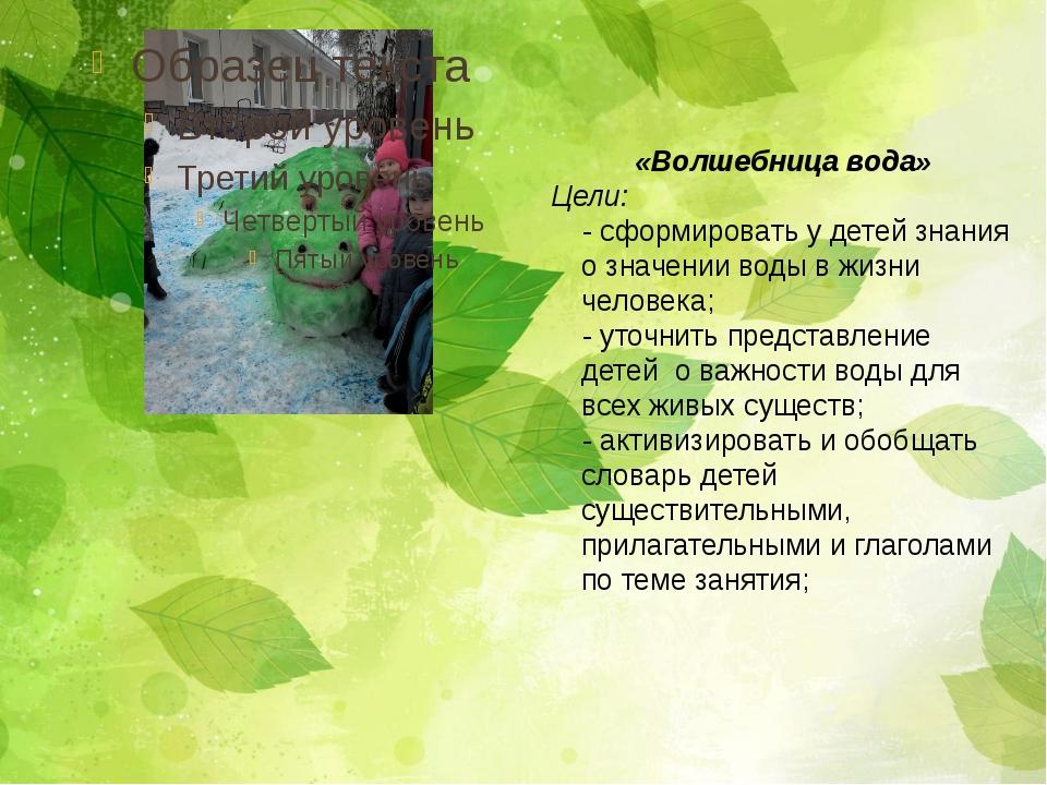 «Волшебница вода» Цели: - сформировать у детей знания о значении воды в жизни...