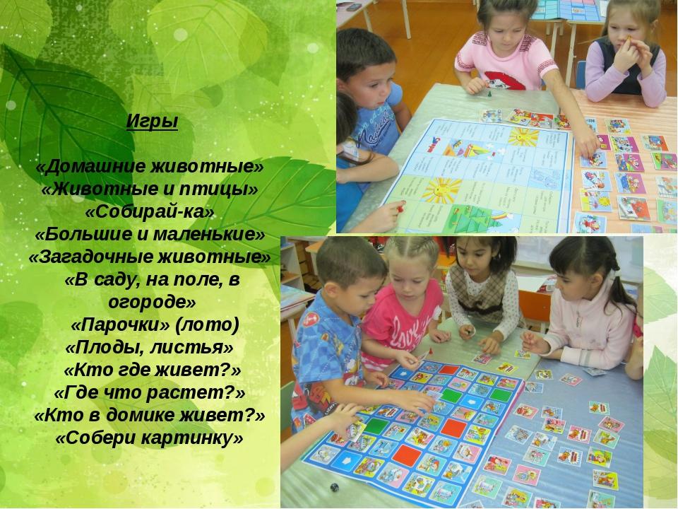 Игры «Домашние животные» «Животные и птицы» «Собирай-ка» «Большие и маленькие...