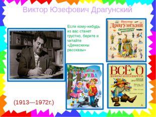 (1913—1972г.) Виктор Юзефович Драгунский Если кому-нибудь из вас станет груст