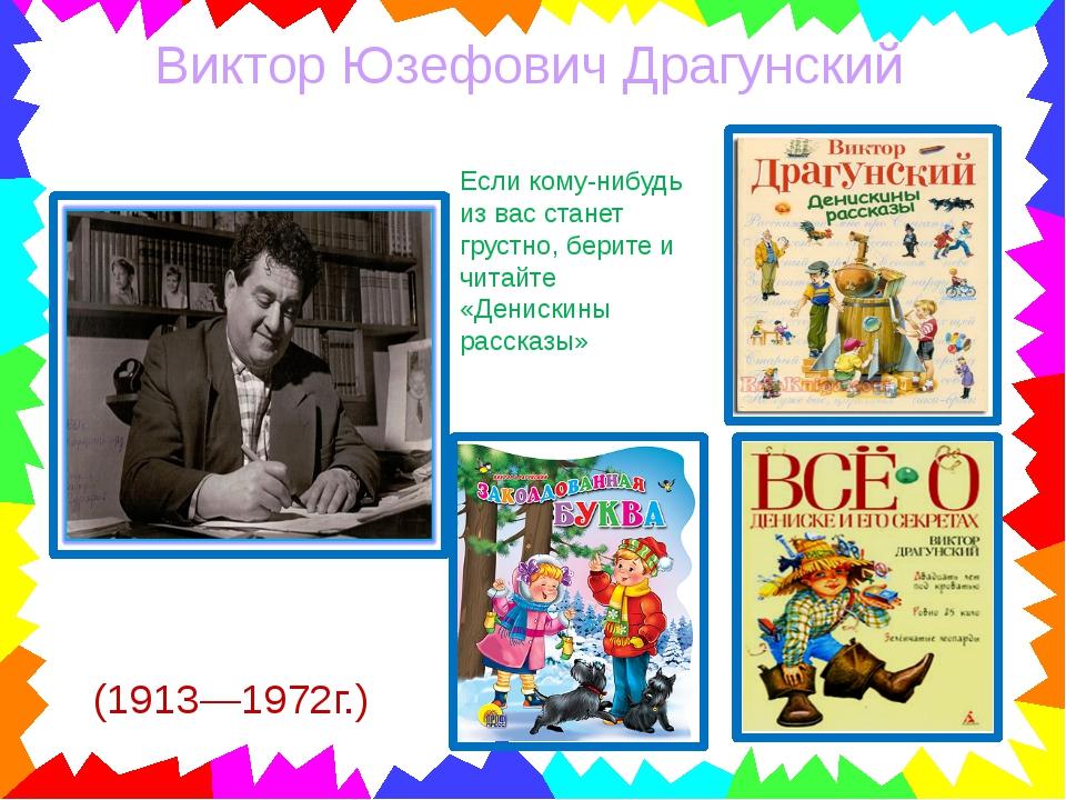 (1913—1972г.) Виктор Юзефович Драгунский Если кому-нибудь из вас станет груст...