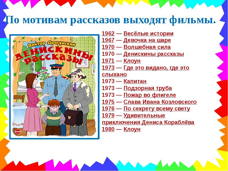 1962—Весёлые истории 1967—Девочка на шаре 1970—Волшебная сила 1970—Де...