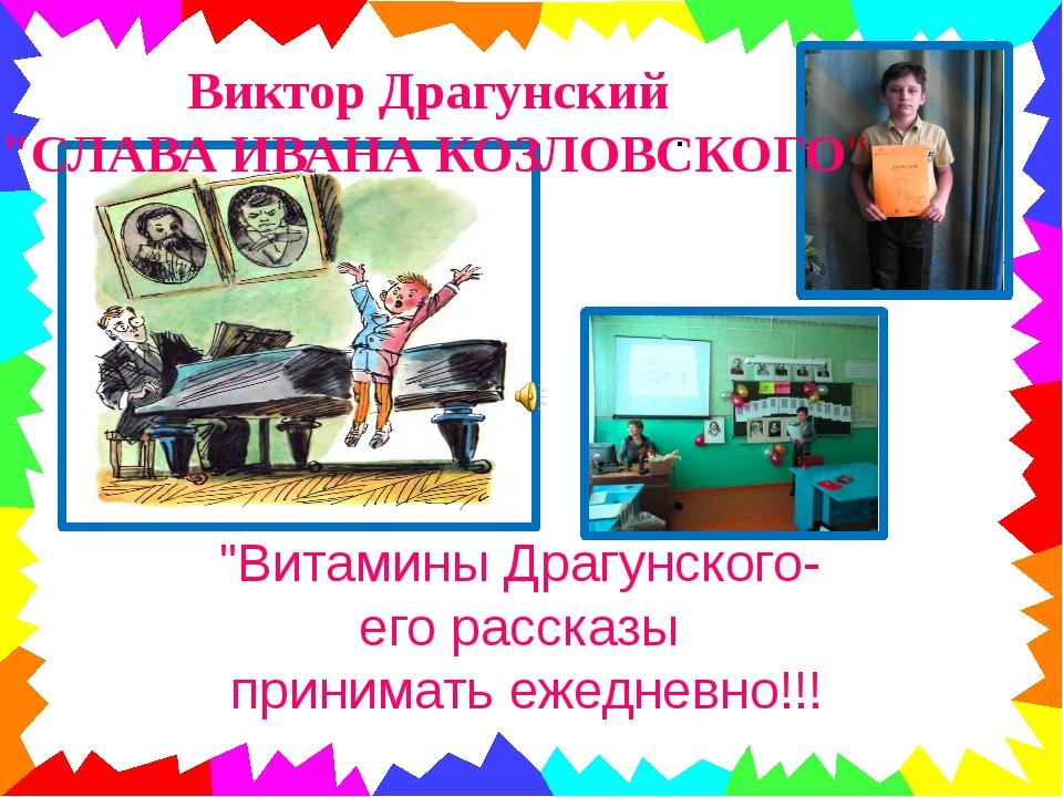 """. Виктор Драгунский """"СЛАВА ИВАНА КОЗЛОВСКОГО"""" """"Витамины Драгунского- его расс..."""