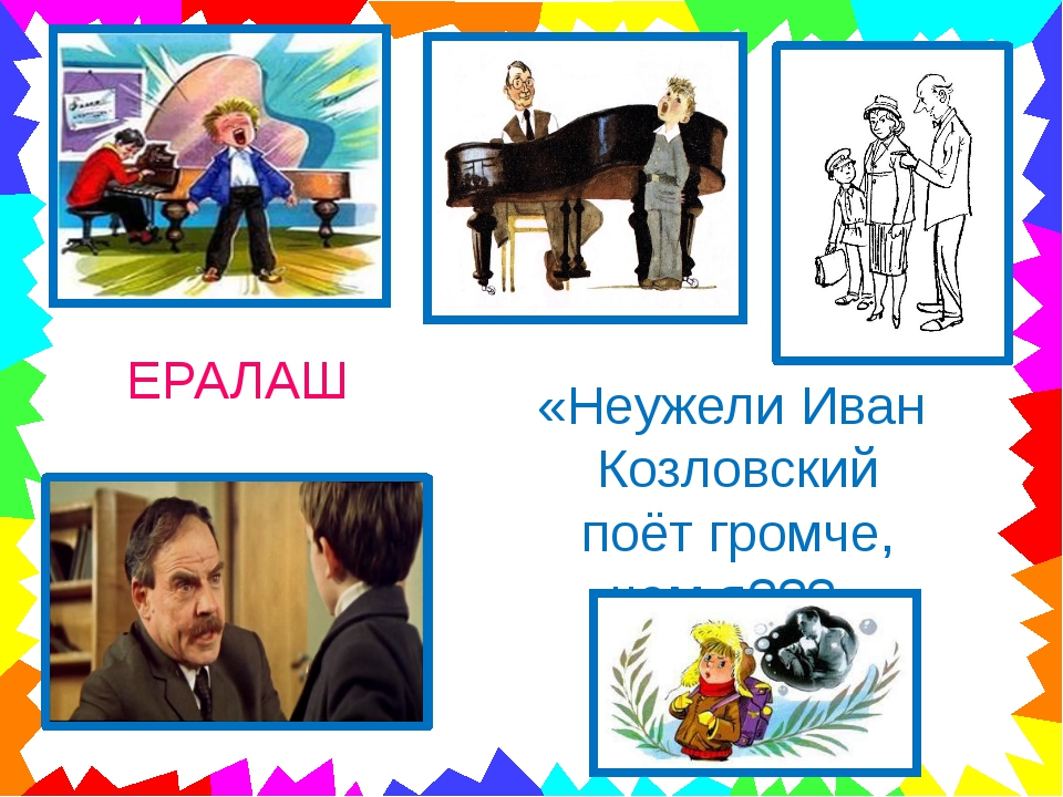 ЕРАЛАШ «Неужели Иван Козловский поёт громче, чем я???»