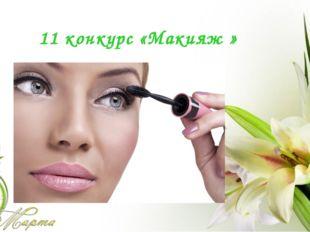 11 конкурс «Макияж »