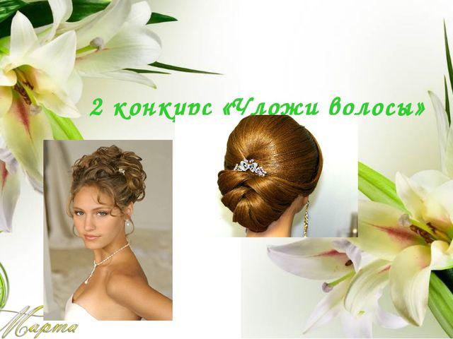 2 конкурс «Уложи волосы»
