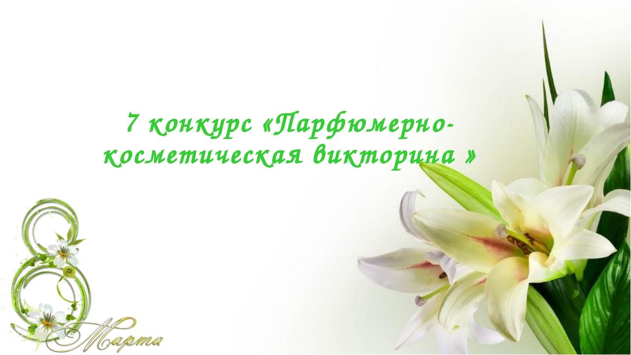 7 конкурс «Парфюмерно-косметическая викторина »