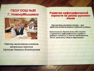 Развитие орфографической зоркости на уроках русского языка Как научить грамо