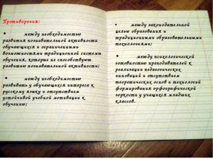 Противоречия: •между необходимостью развития познавательной активности обуча