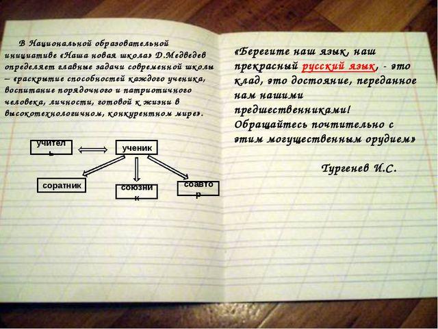 В Национальной образовательной инициативе «Наша новая школа» Д.Медведев опре...