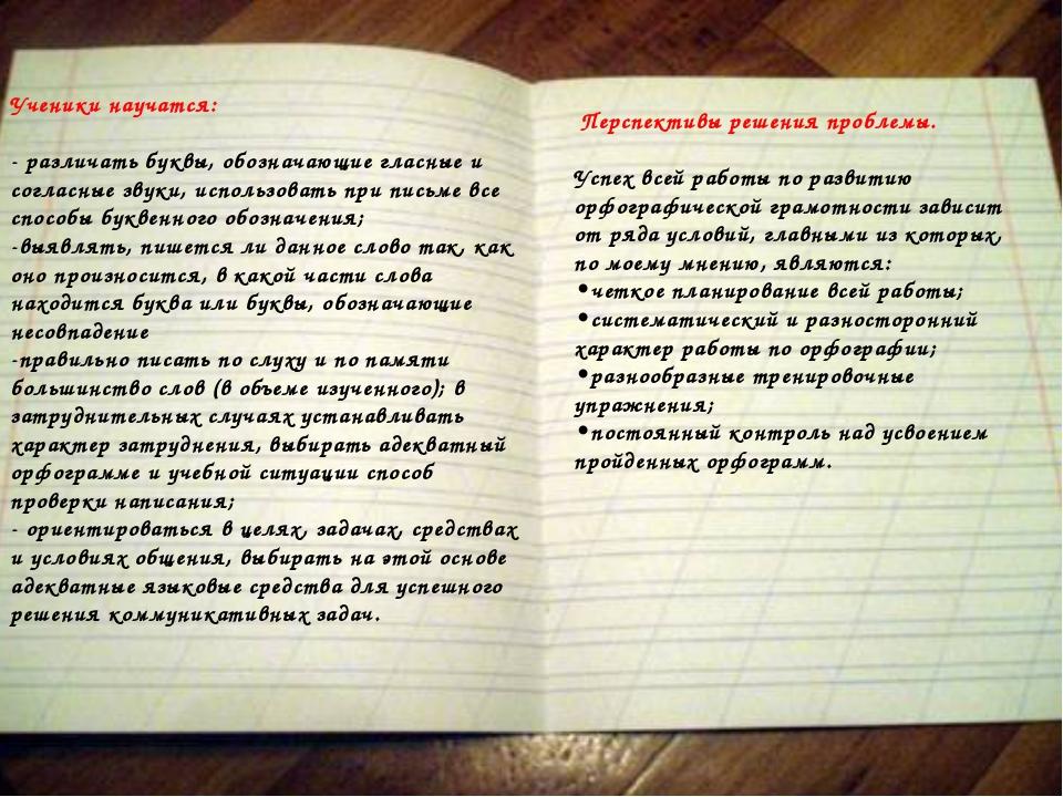 Ученики научатся: - различать буквы, обозначающие гласные и согласные звуки,...