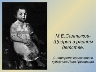 М.Е.Салтыков-Щедрин в раннем детстве. С портрета крепостного художника Льва Г