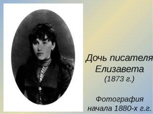 Дочь писателя Елизавета (1873 г.) Фотография начала 1880-х г.г.