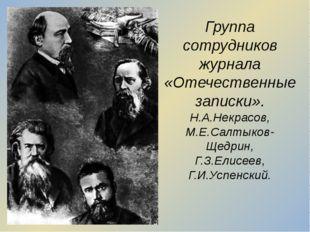 Группа сотрудников журнала «Отечественные записки». Н.А.Некрасов, М.Е.Салтыко
