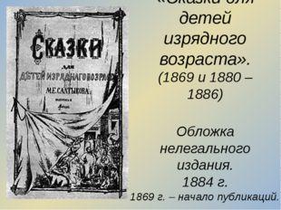 «Сказки для детей изрядного возраста». (1869 и 1880 – 1886) Обложка нелегальн