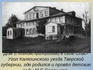 Дом (с поздними пристройками) в селе Спас-Угол Калязинского уезда Тверской гу