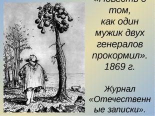 «Повесть о том, как один мужик двух генералов прокормил». 1869 г. Журнал «Оте