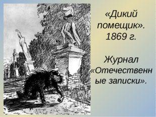 «Дикий помещик». 1869 г. Журнал «Отечественные записки».