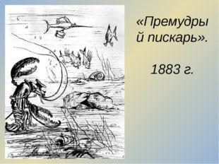 «Премудрый пискарь». 1883 г.