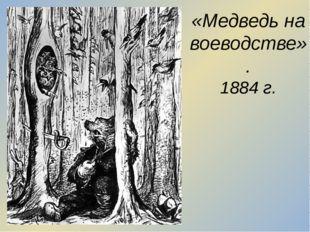 «Медведь на воеводстве». 1884 г.