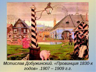 Мстислав Добужинский. «Провинция 1830-х годов» .1907 – 1909 г.г.