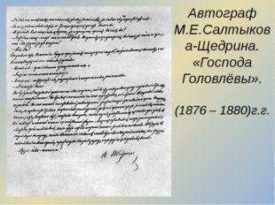 Автограф М.Е.Салтыкова-Щедрина. «Господа Головлёвы». (1876 – 1880)г.г.