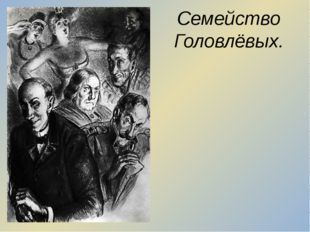 Семейство Головлёвых.
