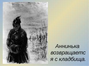 Аннинька возвращается с кладбища.