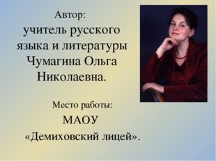 Автор: учитель русского языка и литературы Чумагина Ольга Николаевна. Место р
