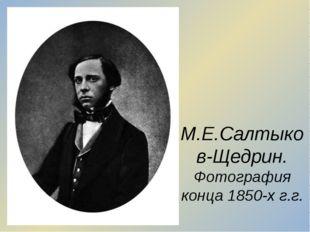 М.Е.Салтыков-Щедрин. Фотография конца 1850-х г.г.