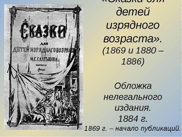 «Сказки для детей изрядного возраста». (1869 и 1880 – 1886) Обложка нелегальн...