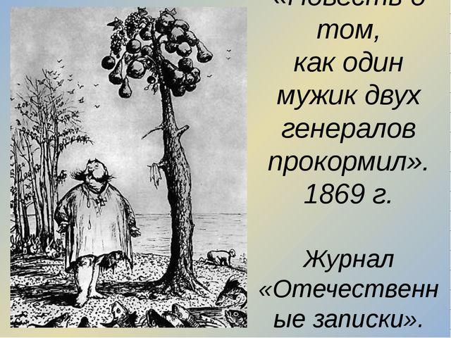 «Повесть о том, как один мужик двух генералов прокормил». 1869 г. Журнал «Оте...