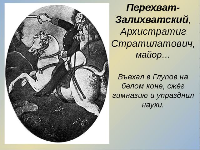 Перехват-Залихватский, Архистратиг Стратилатович, майор… Въехал в Глупов на б...