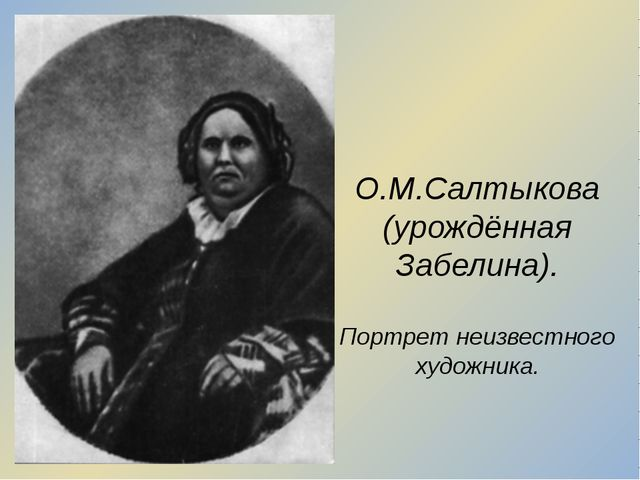 О.М.Салтыкова (урождённая Забелина). Портрет неизвестного художника.