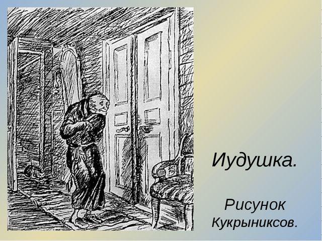 Иудушка. Рисунок Кукрыниксов.