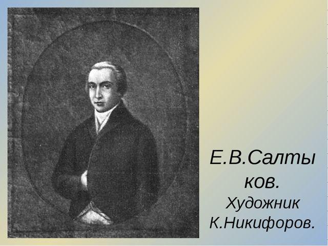 Е.В.Салтыков. Художник К.Никифоров.