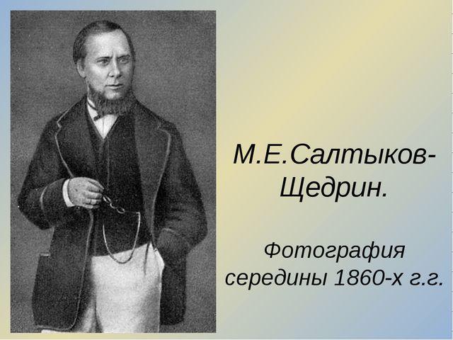 М.Е.Салтыков-Щедрин. Фотография середины 1860-х г.г.
