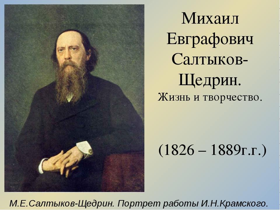 Михаил Евграфович Салтыков-Щедрин. Жизнь и творчество. (1826 – 1889г.г.) М.Е....