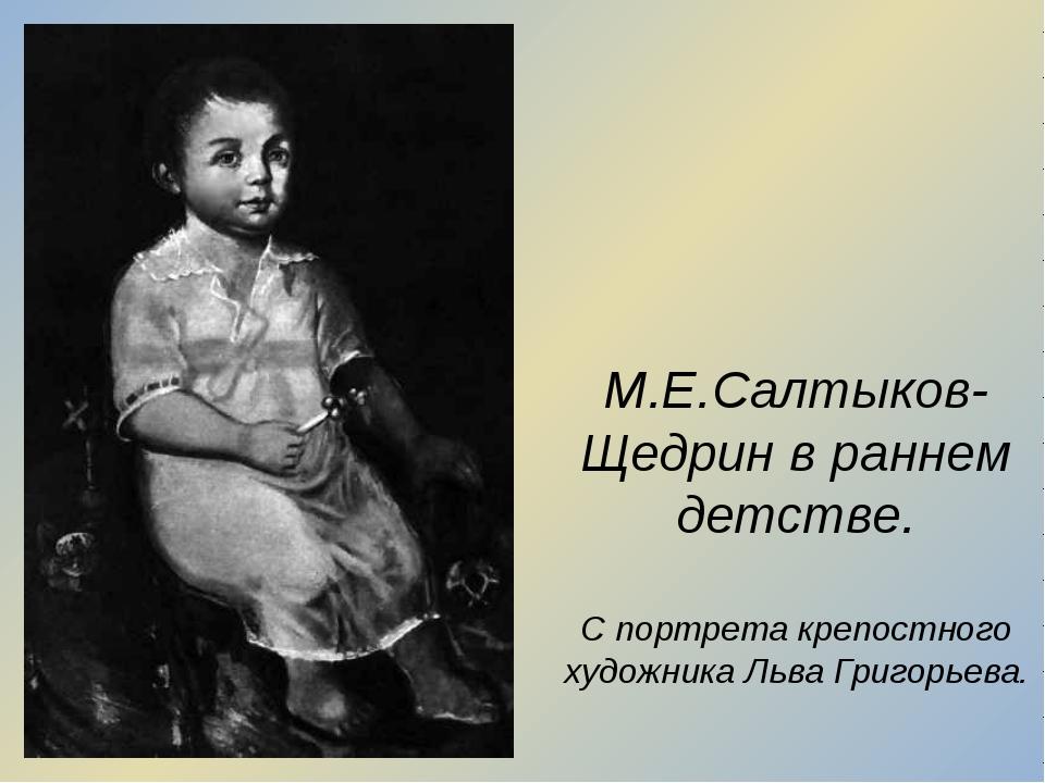 М.Е.Салтыков-Щедрин в раннем детстве. С портрета крепостного художника Льва Г...
